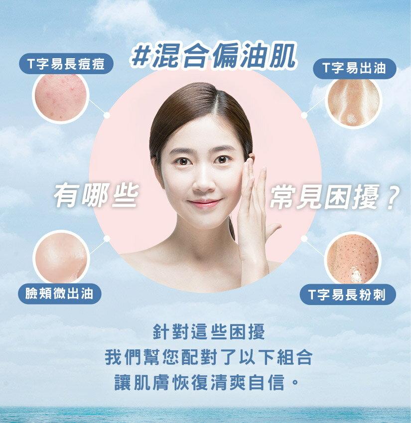 MW山依柳 混合油肌組|平衡化妝水+控油精華+保濕水凝霜+凍膜