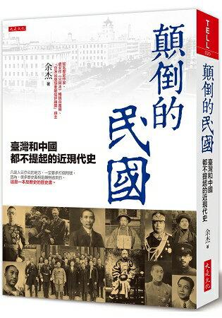顛倒的民國:臺灣和中國都不提起的近現代史