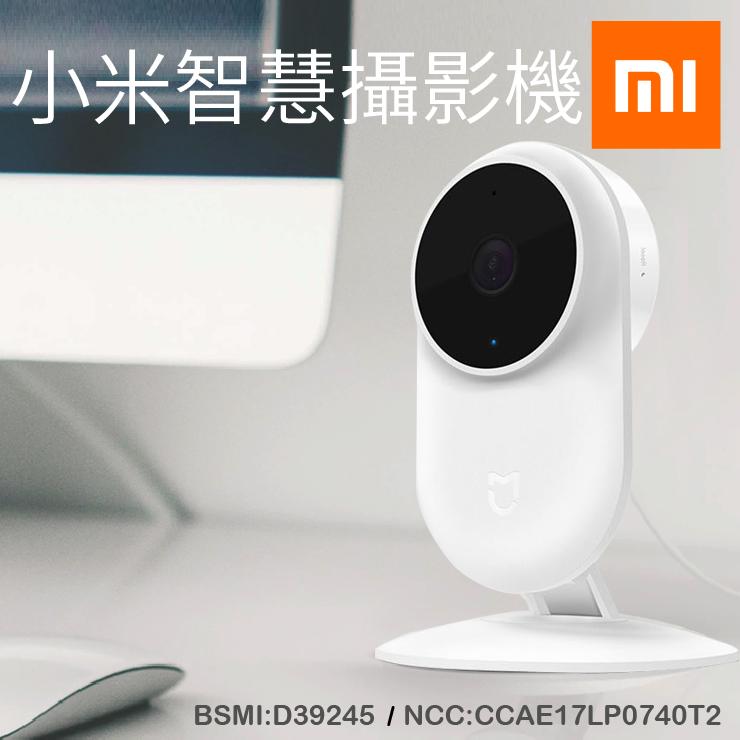 【1080P小米智能攝影機】攝影機 監視器 米家智慧攝影機 網路監視器 WIFI智能攝影機 網路攝影機 【AB131】