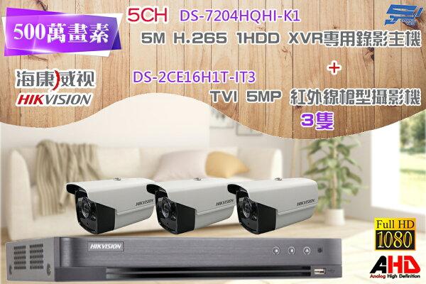 【高雄台南屏東監視器】海康DS-7204HQHI-K11080PXVRH.265專用主機+TVIHDDS-2CE16H1T-IT35MPEXIR紅外線槍型攝影機*3