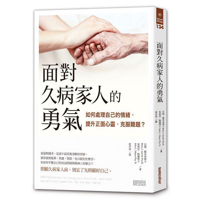面對久病家人的勇氣:如何處理自己的情緒、提升正面心靈、克服難題? 2