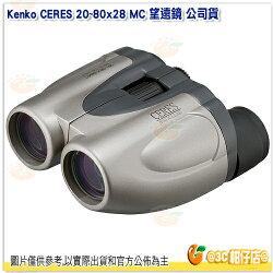 可分期 日本 Kenko CERES 20~80x28 MC Zoom 望遠鏡 公司貨 視野1.5-0.7° 30-12.2m/1000m 普羅式