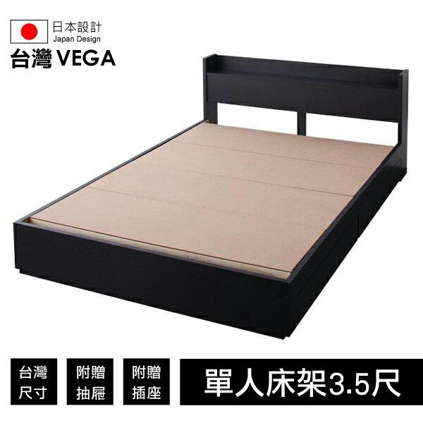 【台灣VEGA】日本設計附床頭櫃/插座/機能收納床架(只有床架) 單人3.5尺