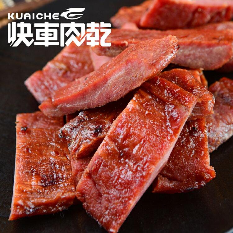 【快車肉乾】A13 原味菲力豬肉乾 × 隨手輕巧包 ( 95g/包)