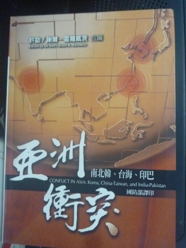 【書寶二手書T5/軍事_ZCW】亞洲衝突:南北韓、台海、印巴_周茂林, 許勛