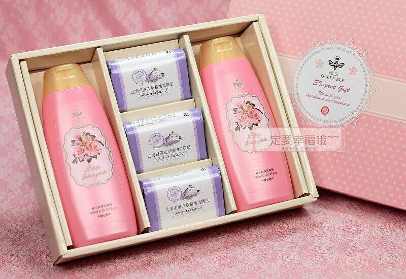 一定要幸福哦~~ 普羅旺斯玫瑰精油皂禮盒、沐浴禮盒、 喝茶禮、送客禮、婚俗用品 0