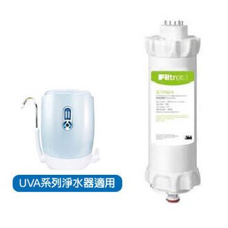 淨園 3M UVA1000/2000/3000紫外線殺菌淨水器專用濾心3CT-F022-5紫外線殺菌燈匣