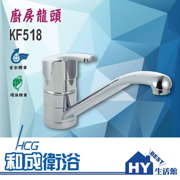 HCG 和成 KF518 廚房龍頭 自由栓 ~~HY 館~水電材料