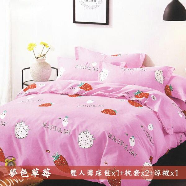 柔絲絨5尺雙人薄床包涼被組4件組「夢色草莓」【YV9642】快樂生活網