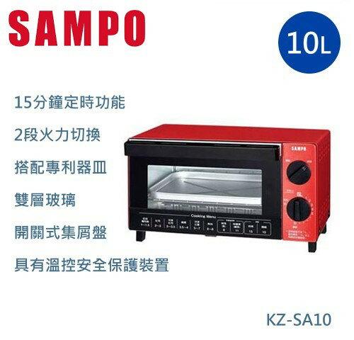 【佳麗寶】-(聲寶SAMPO)10L多功能烤箱【KZ-SA10】