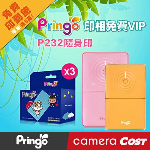 ★ VIP終生免費印★【買就送180張相紙+終生免費領】PRINGO P232 NFC 相片印表機 相印機 - 限時優惠好康折扣