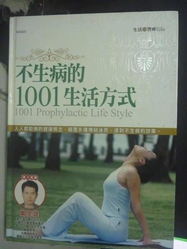 ~書寶 書T9/養生_XFQ~不生病的1001 方式_元氣星球工作室
