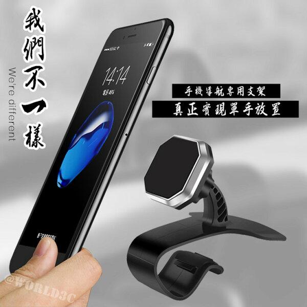 磁吸車用支架儀表夾磁吸支架HUD視角360度旋轉導航6.5吋內