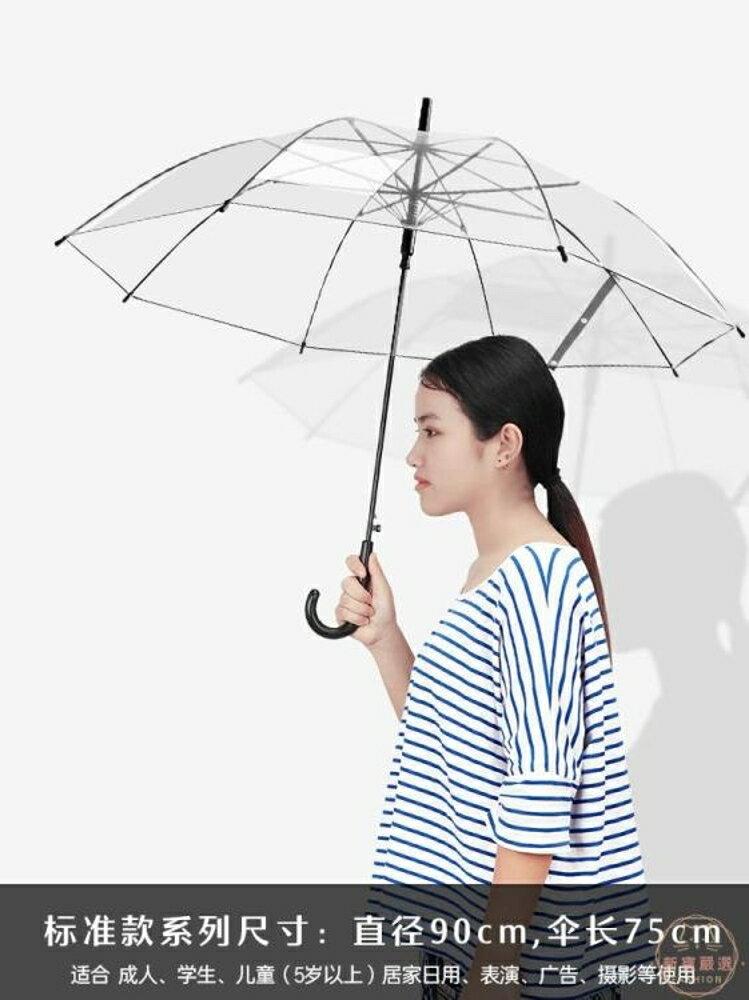 兒童雨傘 春上加厚透明雨傘男女網紅小清新長柄自動小學生兒童廣告定制LOGO【全館82折】