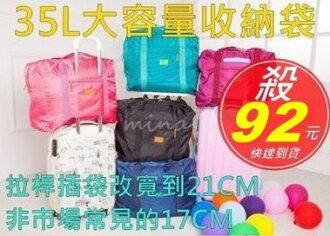 [ mina百貨 ] 超大容量 收納袋 超輕量 防水 旅行 折疊式 旅遊 度假 輕便 攜帶