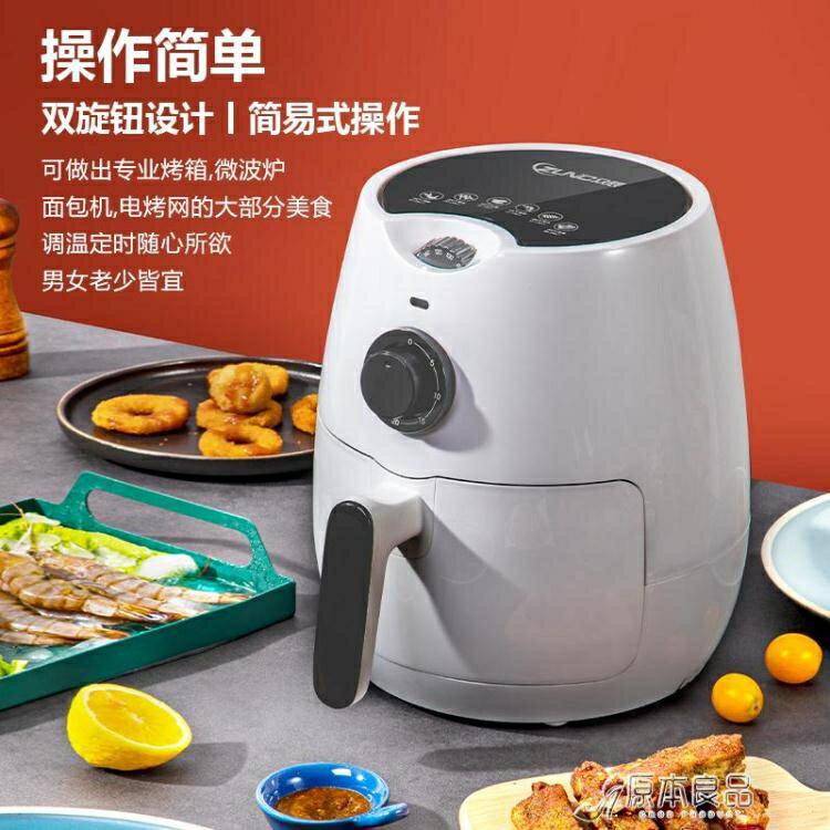 氣炸鍋 空氣炸鍋家用大容量多功能薯條機全自動智慧電炸鍋新款 YYJ 交換禮物