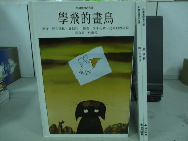 【書寶二手書T2/少年童書_ZGQ】學飛的畫鳥_魔法水晶球_仙女樹_3本合售_附光碟