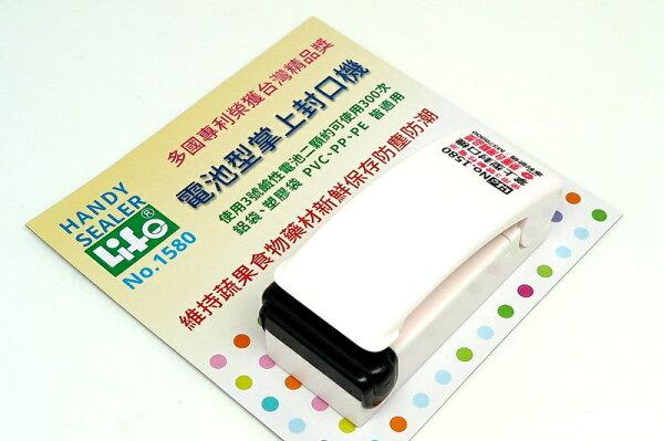聯盟文具:LIFE徠福多國專利掌上型封口機NO.1580