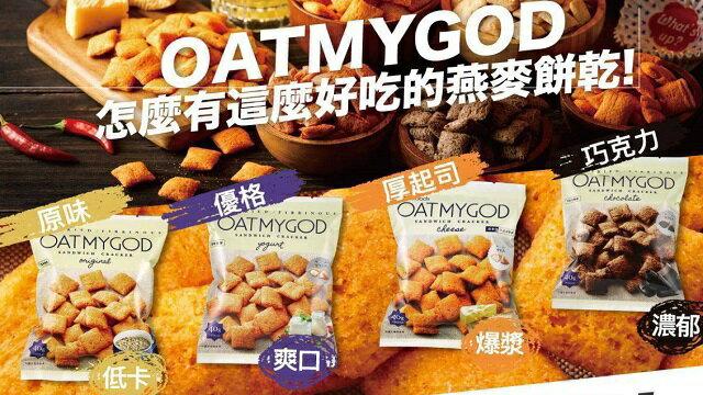 歐麥格oatmygod 厚餡脆餅-40g / 包(巧克力) [大買家] 8