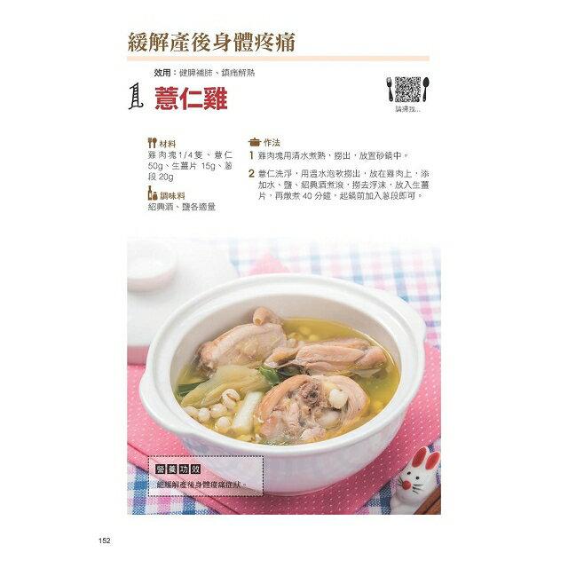 日日補體月子餐料理 7