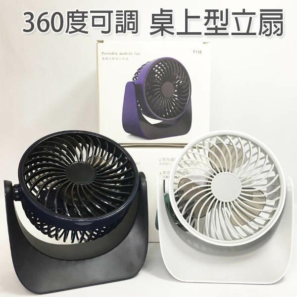 【Fun心玩】F19桌上型 360度可調桌扇 三段風速 迷你風扇 辦公室 USB風扇 充電式 桌扇 散熱 便攜風扇