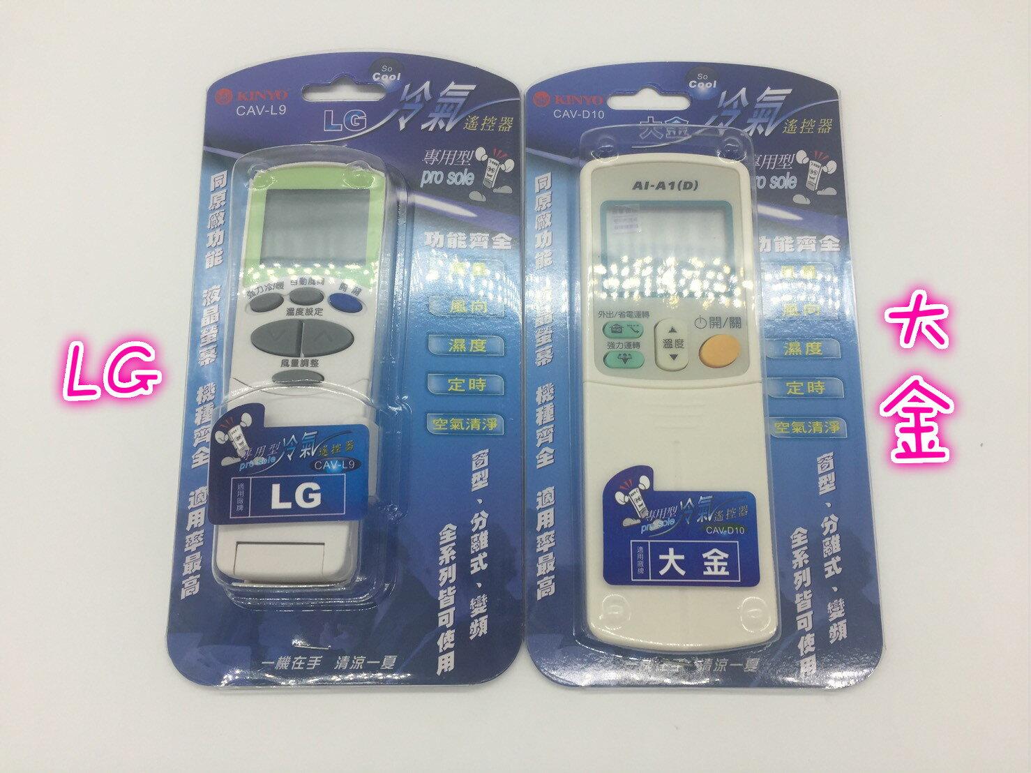 ❤含發票❤獨家送電池❤KINYO冷氣遙控器❤國際 日立 東元 聲寶 三洋 歌林 大同 富士通 LG 大金❤ 3