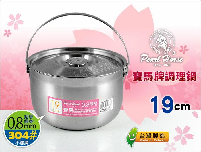 快樂屋?《日本寶馬牌》台灣製#304不鏽鋼 特厚款提把調理鍋 19cm
