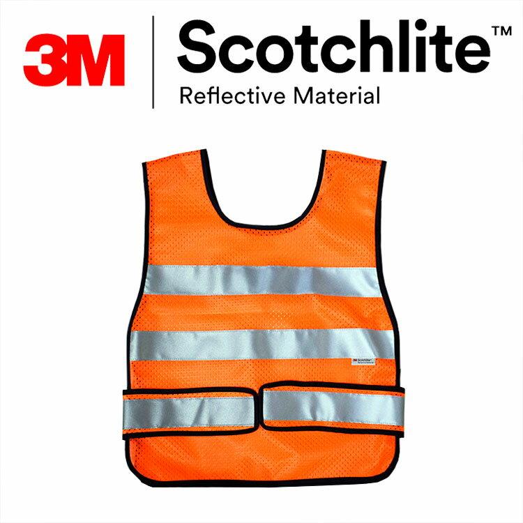 Safetylite 螢橘U型網紗反光安全背心 3M Scotchlite反光
