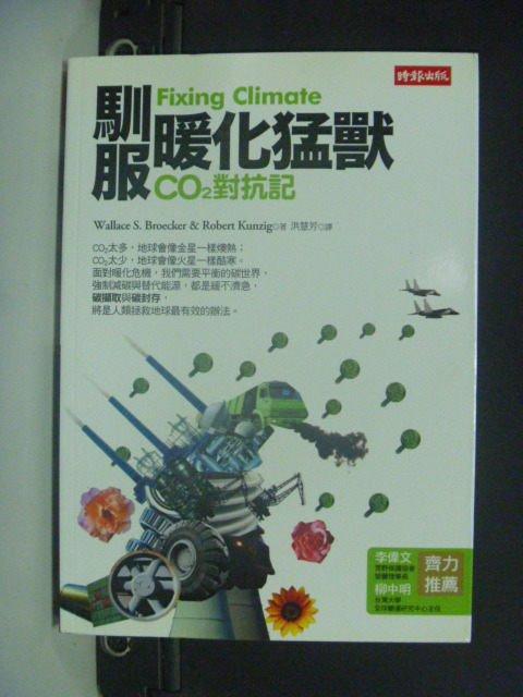 【書寶二手書T4/科學_GOR】馴服暖化猛獸:CO2對抗記_洪慧芳, 布羅克