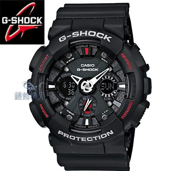 【錶飾精品】現貨CASIO卡西歐G-SHOCK GA-120系列 機車儀表板 雙顯 黑框紅 GA-120-1ADR/ER 原廠正品 GA-120-1A 生日 情人節 禮物 禮品