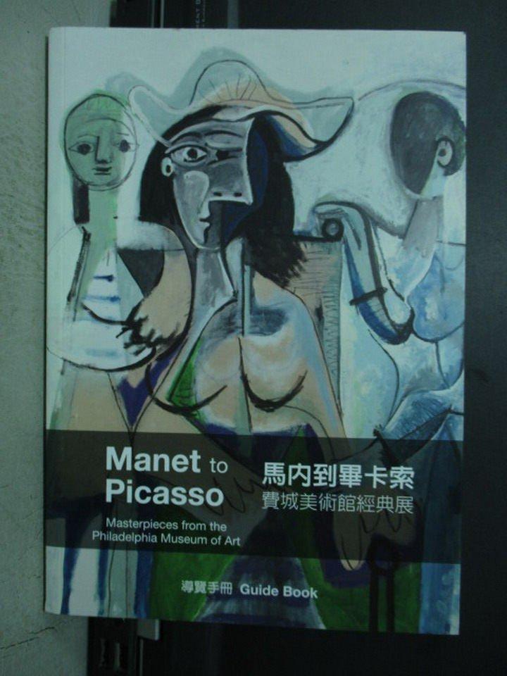 【書寶二手書T2/藝術_XCC】Manet to Picasso 馬內到畢卡索-費城美術館經典展