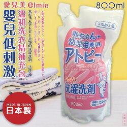 日本品牌【愛兒美Elmie】嬰兒低刺激溫和洗衣精 補充包 221957