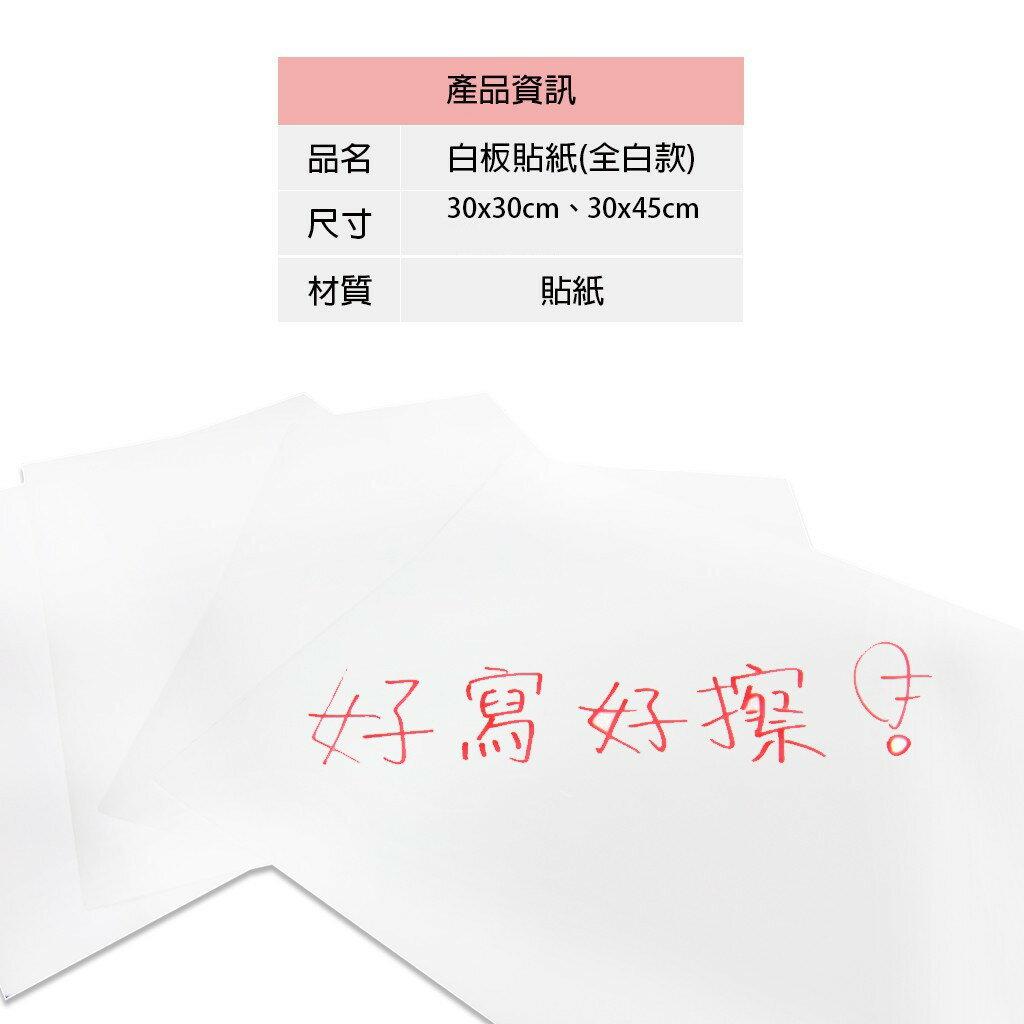 【WTB白板貼紙】導氣孔白板貼 全白款(小尺寸)