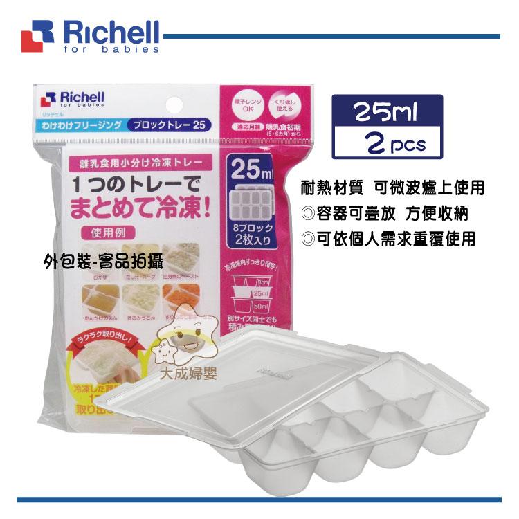 【大成婦嬰】Richell 利其爾 離乳食連裝盒25ml(8格2入)49080 微波食品保鮮盒 分裝盒 0