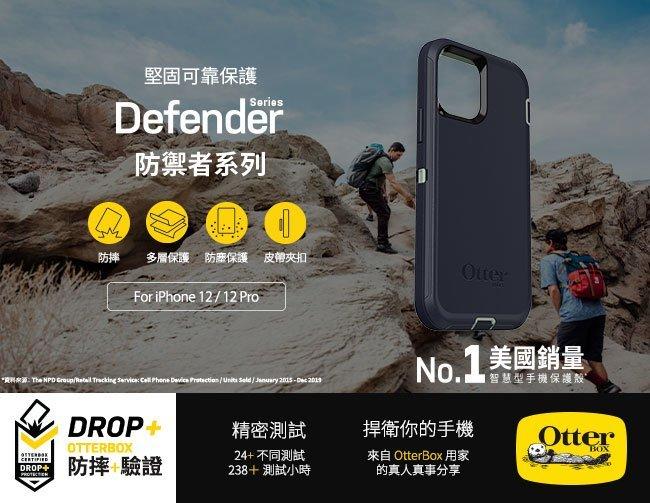 OtterBox iPhone 12 Pro Max 6.7吋系列 Defender 防禦者系列保護殼