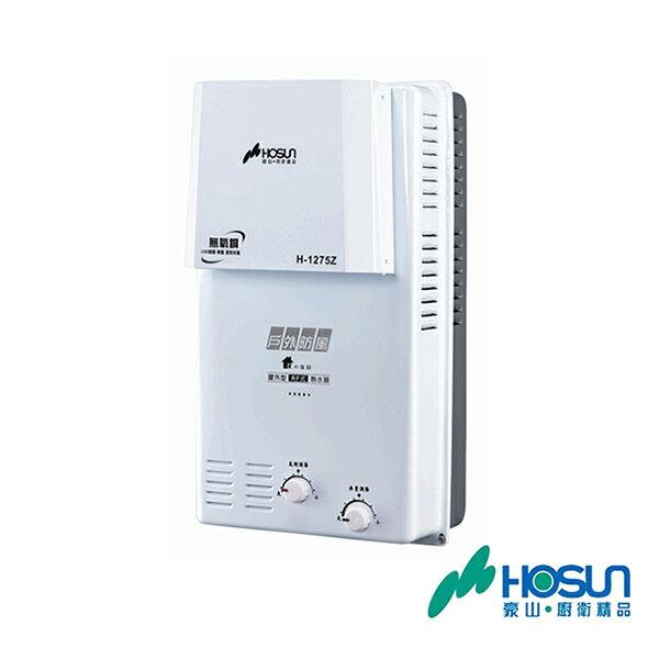 豪山屋外設置RF型自然排氣熱水器(12L)H-1275Z
