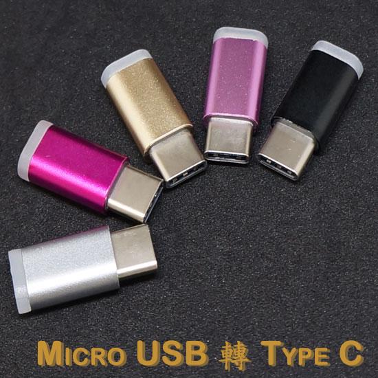 【多彩轉接頭】Micro USB 轉 Type C 充電轉接器 HTC 10、LG G5、小米5、LG Nexus 5X、Huawei Nexus 6P、ASUS ZenPad S Z580CA