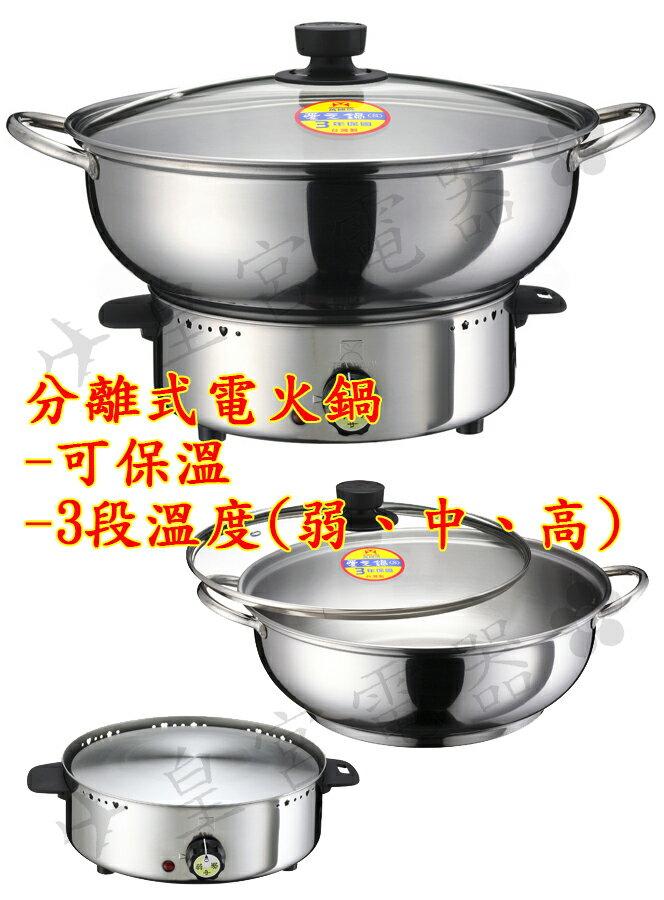 ✈皇宮電器✿9088萬國牌 分離式電火鍋 愛之鍋UB-S 保溫裝置 可當燉鍋 台灣製造