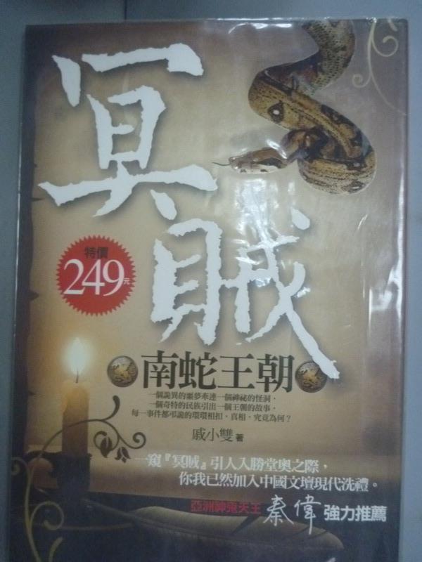 ~書寶 書T1/一般小說_HEV~冥賊:南蛇王朝_戚小雙