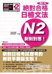 增訂版新制對應絕對合格!日檢文法N2 25K 2CD
