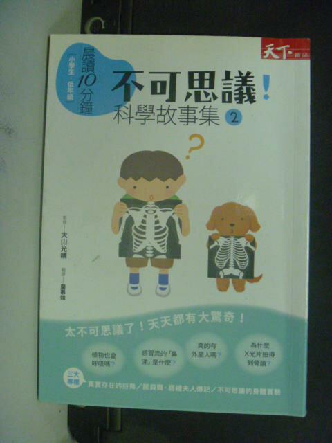 【書寶二手書T2/少年童書_JJY】不可思議!科學故事集2_詹慕如, CosmoPor