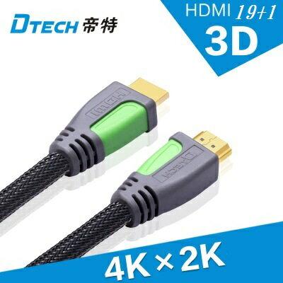 【生活家購物網】DTECH HDMI線 尼龍包覆 1.4版 3D 影像螢幕線 FHD 1080p 網路視頻訊號電腦主機電視 PS3 PS4 MOD 10米