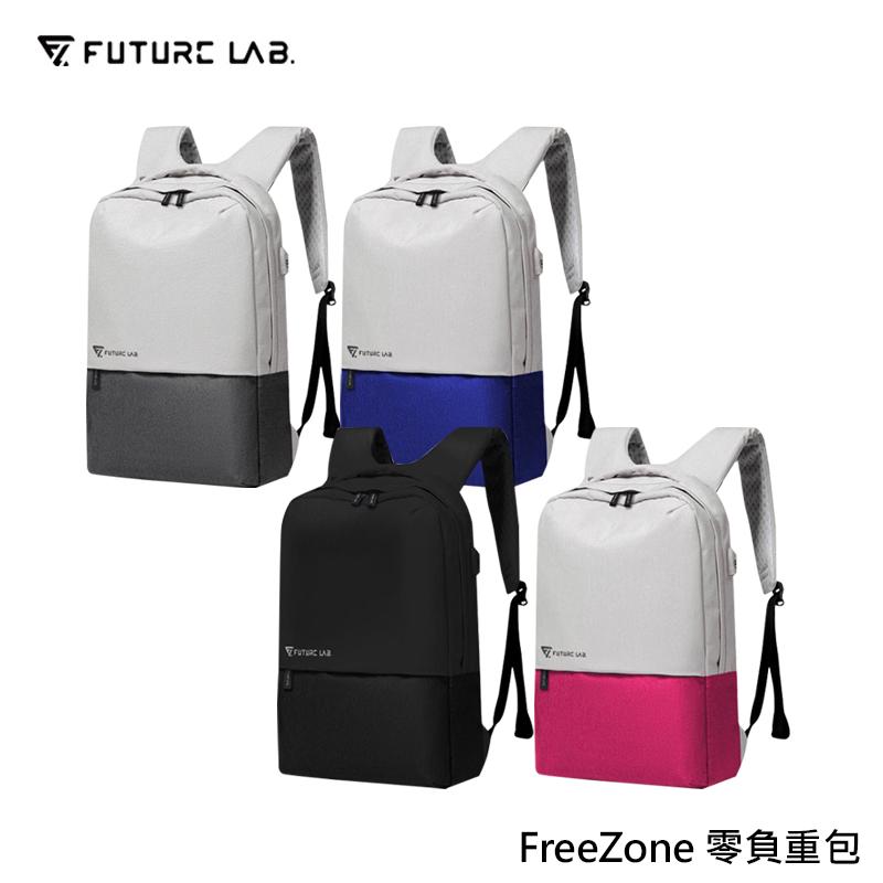 【酷樂館】FUTURE LAB. 未來實驗室 FREEZONE 零負重包