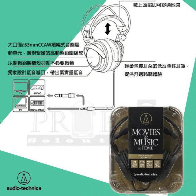鐵三角 ATH-AVC500 密閉式 動圈型 耳機  [94號鋪]  [贈精美贈品組]