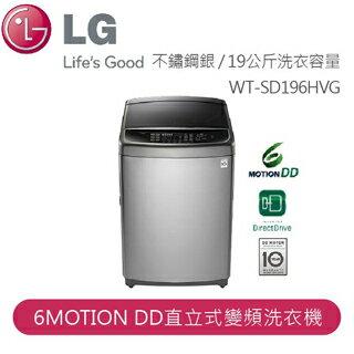 【LG】LG 蒸善美Smart淨速型 6MOTION DD直立式變頻洗衣機 不鏽鋼銀 / 19公斤洗衣容量  WT-SD196HVG