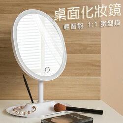 輕智能 1:1臉型化妝鏡 柔光 補妝鏡 補光鏡 放大鏡 彩妝鏡子 桌上鏡子 情人節禮物推薦