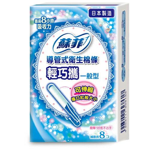 蘇菲導管式衛生棉條輕巧攜一般型8支【愛買】