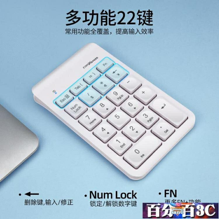 無線數字鍵盤可充電小鍵盤筆記本手提電腦外接財務會計收銀台式銀行迷你便攜 年貨節預購