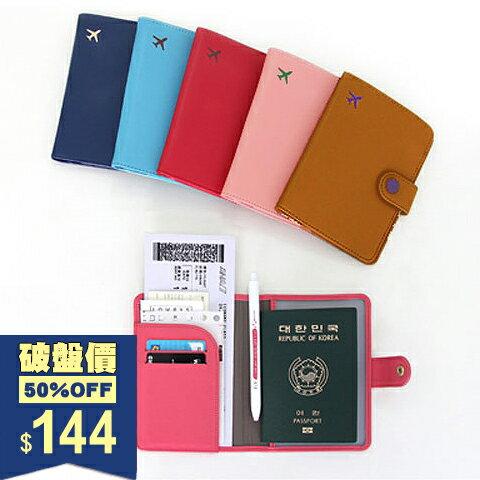 韓版馬卡龍多色旅護照套
