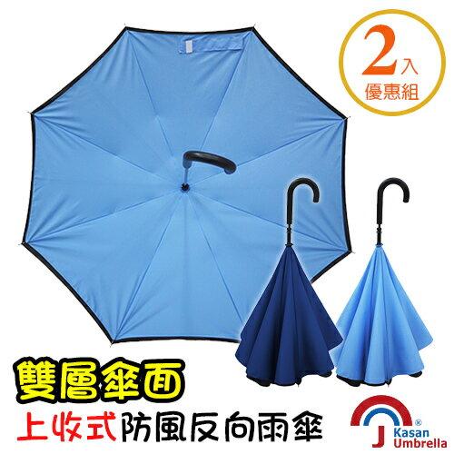 【Kasan】雙層傘面防風反向雨傘-2入組(寶藍+水藍)
